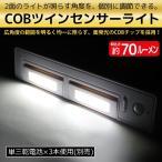 【2面のライトが照らす角度を、個別に調節できる】COBツインセンサーライト  FS-271【COB/LEDライト/スイッチ型/灯り/】(000000034732)