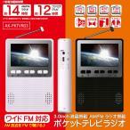 ショッピングラジオ ラジオ テレビ付きラジオ 3インチ液晶 ワンセグTV AM/FM ポケットテレビラジオ AK-PKTVR03 送料無料 (000000034807)