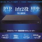 【送料無料】1台2役のハイブリットモデル! DVDプレーヤー機能搭載HDDレコーダー TKS-5001DV 容量500GBスペック 約90時間の高画質録画可能(000000034873)