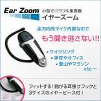 ������̵���۾����ǥѥ�ե뽸����!! ���䡼������ EarZoom (000000035263)