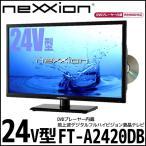 ■商品説明 DVDプレーヤー内蔵/外付HDD対応!! ■フルハイビジョン液晶パネル採用 ■地上デジタ...