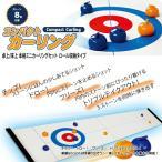 ボードゲーム Compact Curling コンパクトカーリング おもちゃ ゲーム ホビー カーリング 送料無料 (000000035586)