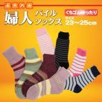 Regular Socks - #YOURSHOP参加企画:1000円以上30000円未満8%OFFクーポン配布:8/8(水)12:00〜8/13(月)1:00# ソックス メール便で送料無料 2セット 遠赤外線 婦人パ