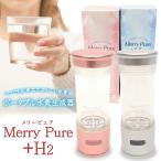 いつでも出来立て、おいしい水素水。ポータブル水素生成器 Merry Pure +H2 水素水サーバー 健康 美容