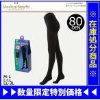 【送料無料】メディカル ステイフィット 弾性・着圧タイツ 80デニール ブラック イタリア製 (01601-8)