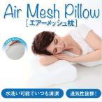 【送料無料】Air Mesh Pillow 通気性抜群 エアーメッシュピロー 【枕/ピロー冷却ジ/クール/冷却/ひんやり/ひんやり/アイスジェル/(10006081-2)