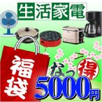 【送料無料】【お客様応援福袋5000円】お得な生活家電の福袋【約10000円相当】(10010176)