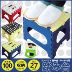【高さ27cm】折りたたみ踏み台 らくらく フミダイ君 耐荷重100kg(10010185)