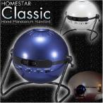 【在庫有】【送料無料】セガトイズ 家庭用プラネタリウム  ホームスター クラシック 【HOMESTAR Classic/HO】(10014946)