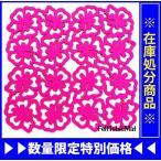 【FELTMat】25cmフェルト マルチマット 角型ピンクNo2【フェルトコースター・フェルトマルチマット・フェルトテーブルマット・ディッシュマット】(10016269)
