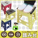 【高さ39cm】折り畳み式 コンパクト踏み台 のっかって (10021688)