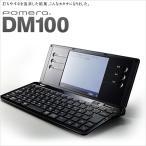 【送料無料】キングジム デジタルメモ ポメラ DM100 電子文具【KINGJIM/DM-100/POMERA/メモ/メモ帳】(10029620)
