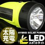 【特価処分2個セット】ハイブリッドソーラー スポットライト ソーラー充電!! 2個セット (10033355)
