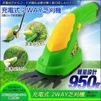 充電式 2Way芝刈り機 植木バリカン&芝生バリカン コードレス 電動芝刈り機(10034157-01)