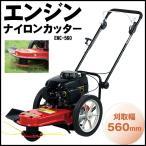 【送料無料】ナカトミ 手押し式 エンジンナイロンカッター 草刈幅560mm ENC-560 (10034424)