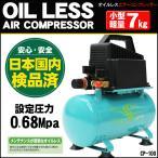 日本国内検品【送料無料】ナカトミ オイルレスエアーコンプレッサー CP-100(10034429)