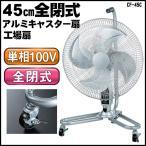【送料無料】ナカトミ 工場扇 全閉式 45cmアルミキャスター扇 CF-45C 単相100V (10034526)