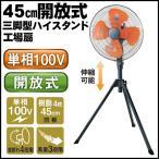 ナカトミ 工場扇 全閉式 三脚型 45cm工場扇 高さ124〜139cm OPF-45S 単相100V (10034527)