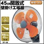 【送料無料】ナカトミ 工場扇 開放式 45cm壁掛け工場扇 OPF-45W 単相100V (10034528)