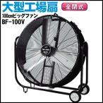 【送料無料】ナカトミ 大型工場扇 全閉式 100cmビッグファン BF-100V  (10034533)