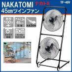 【送料無料】ナカトミ 工場扇 開放式 45cmツインファン TF-45V  単相100V (10034534)