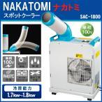 【送料無料】ナカトミ ミニスポットクーラー SAC-1800 単層100V 冷房1.7Kw〜1.8Kw (10034536)