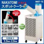 【送料無料】ナカトミ 排熱ダクト付きスポットクーラー 自動首振り N407-TC 単相100V 2.2kw〜2.5kw (10034537)
