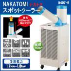 【送料無料】ナカトミ 排熱ダクト付きスポットクーラー N407-R 単相100V 冷房2.2kw〜2.5kw(10034538)