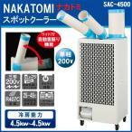 【送料無料】ナカトミ 三相200V 首振り ツインダクトスポットクーラー 三相 SAC-4500(10034566)