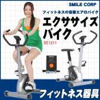 代引不可【送料無料】軽量コンパクト エクササイズバイク エアロバイク SE1211(10034592)
