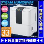 【送料無料】大容量加湿器33畳対応 ナカトミ スチームファン式加湿器 SFH-12 加湿量1200mL/h (kog)(10034622)