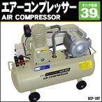【送料無料】ナカトミ エアーコンプレッサー BCP-39T タンク容量39L(10034624)