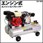 【送料無料】ナカトミ エンジンコンプレッサー 最大圧力4.1kW(5.5PS) ECP-163A エンジン式 (10034625)