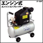 【送料無料】 ナカトミ エアーコンプレッサー CP-1500T(10034626)