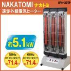 【送料無料】ナカトミ 対遠赤外線電気ヒーター IFH-30TP 三相200V(10034752)