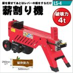 【送料無料】ナカトミ 油圧式薪割機 LS-4 (10034856)