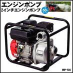 【送料無料】ナカトミ エンジンポンプ NWP-50S 【ナカトミ/NAKATOMI/ポンプ/水中/排水/小型/DIY/NAKATOMI】(10034860)