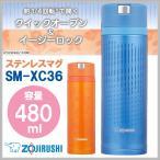 象印 ステンレスマグ クイックオープン&イージロック 0.48L SM-XC48 ステンレスクールボトル 水筒 480ml(10034918)