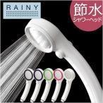 サンエイ RAINY 節水ストップシャワーヘッド PS303-80XA 極細ストレート水流(10034996)