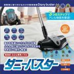 【掃除機に取り付けるだけ!!】ふとん専用ノズル ダニバスター (10035204)