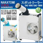 【送料無料】ナカトミ ミニ スポットクーラー キャスター付 単相100V SAC-800N/SAC-1800N 【冷風機/扇風機/除湿器/除湿機】(10035694)