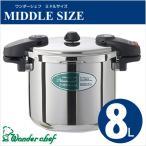 ショッピング圧力鍋 ワンダーシェフ ミドルサイズ 両手圧力鍋8.0L NMDA80 610225(10035713)