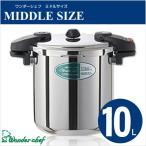 ショッピング圧力鍋 【送料無料】ワンダーシェフ ミドルサイズ 両手圧力鍋10L NMDA-10  610232 (10035714)