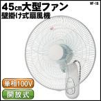 【送料無料】ナカトミ 45cm壁掛け式扇風機 WF-18 【ファン/ナカトミ/扇風機/冷風/タワー/換気/DIY/(10035957)