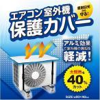 【送料無料】 【3枚セット】エアコン室外機保護カバー 80x40cm(10036150)