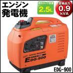 ショッピング発電機 【送料無料】ナカトミ 定格出力900VA インバーター発電機 EDG-900 連続使用時間4〜6時間(10036197)