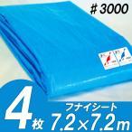 【4枚セット】 フナイ産業 ブルーシート フナイシートS 7.2×7.2m 4枚セット ♯3000 厚手タイプ (150805)