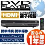 【送料無料】リージョンフリー 高画質HDMI端子搭載 据置型 DVDプレーヤー 安心の1年保証 簡単接続(31945-adv05)