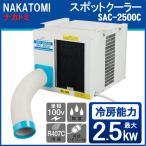 【送料無料】ナカトミ 天吊り型スポットクーラー SAC-2500C 単相100V 冷房2.2kw〜2.5kw(4511340036339)