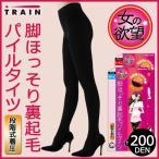 【日本製】トレイン 女の欲望 脚ほっそり裏起毛パイルタイツ 極厚200デニール ブラック M-LL(4545633026127)